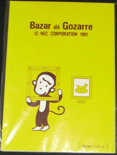 NEC,bazar de gozarre,memo pad,PC,monkey,エヌイーシー、バザールでござーる、バザール・デ・ゴザール、猿、モンキー、メモ帳、販促グッズ